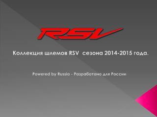 Коллекция шлемов  RSV   сезона 2014-2015 года. Powered by Russia  - Разработано для России