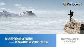 微软 ( 中国 ) 有限公司 OEM 事业部