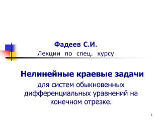 Фадеев С.И. Лекции по спец. курсу
