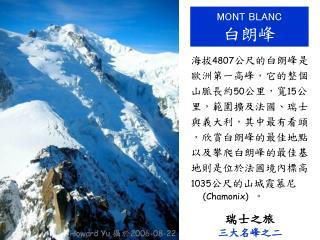 M ONT  B LANC 白朗峰