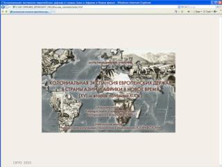 Модуль I. Колониальная экспансия европейских держав в XV — первой половине XIX в. Аннотация