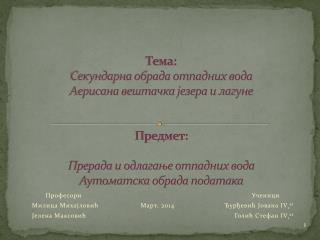 Професори Ученици Милица Михајловић Март , 2014                          Ђурђевић Јована  IV 1 xt