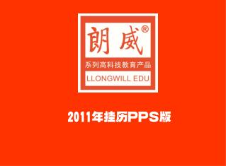 2011 年挂历 PPS 版