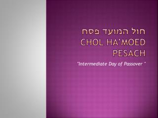חול המועד פסח Chol Ha'Moed  Pesach