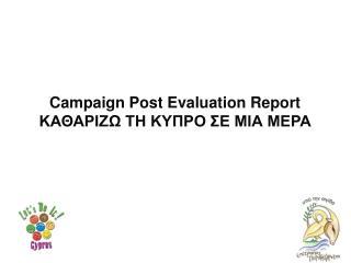 Campaign Post Evaluation Report ΚΑΘΑΡΙΖΩ ΤΗ ΚΥΠΡΟ ΣΕ ΜΙΑ ΜΕΡΑ