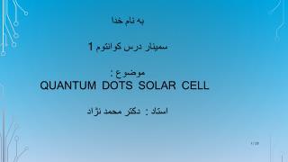 به نام خدا سمینار در س  کوانتوم 1 موضوع : QUANTUM DOT S  SOLAR CELL استاد  : دکتر محمد نژاد