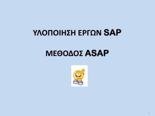 Υλοποιηςη εργων  SAP μεθοδος asap