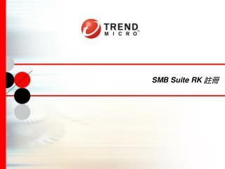SMB Suite RK  註冊