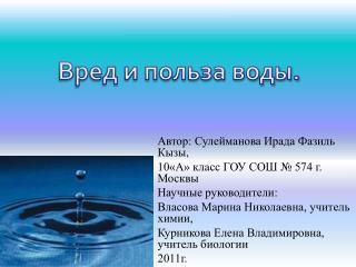 Автор: Сулейманова  Ирада  Фазиль  Кызы , 10«А» класс ГОУ СОШ № 574 г. Москвы