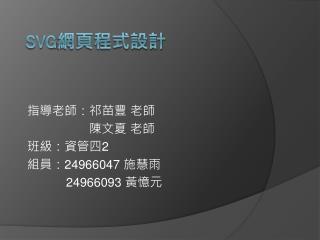 SVG 網頁程式設計
