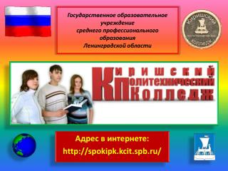 Адрес в интернете: spokipk.kcit.spb.ru/