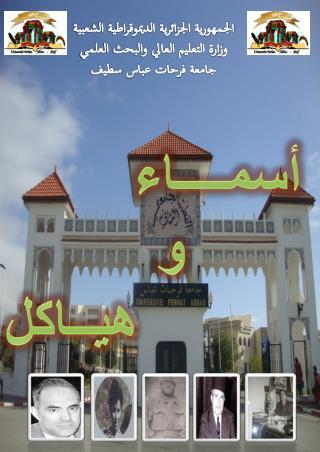 الجمهورية الجزائرية الديموقراطية الشعبية وزارة التعليم العالي والبحث العلمي  جامعة فرحات عباس سطيف