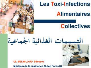 Les  T oxi- I nfections  A limentaires  C ollectives التسممات الغذائية الجماعية