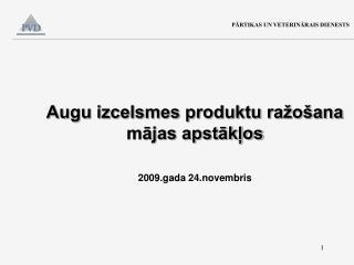 Augu izcelsmes produktu ražošana mājas apstākļos 2009.gada 24.novembris
