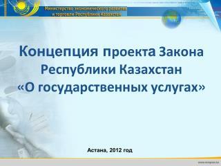 Концепция п роект а  Закона  Республики Казахстан  « О государственных услугах »