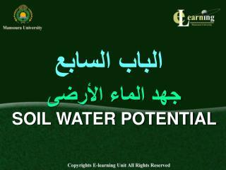 جهد الماء الأرضى SOIL WATER POTENTIAL