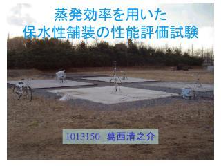 蒸発効率を用いた 保水性舗装の性能評価試験