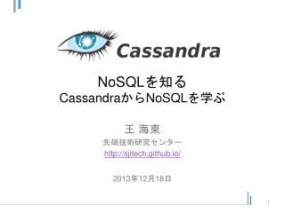 NoSQL を知る Cassandra から NoSQL を学ぶ