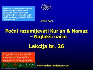 Kratki Kurs Počni razumijevati K ur'an  &  Namaz  –  Najlakši način Le kcija br .  2 6