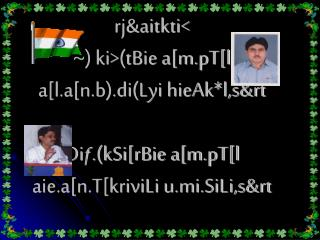 vn mhi[Rsvmi>  Di�. (kSi[r pT[l  an[  ~) ki>(t pT[l aip sv[<n&> hi(d<k Avigt C[.