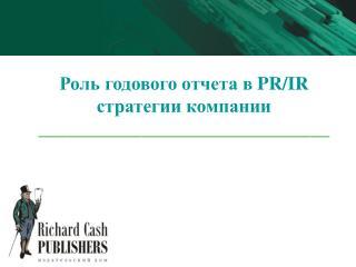 Роль годового отчета в  PR/IR  стратегии компании _______________________________