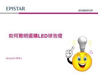 如何聰明選購 LED 球泡燈