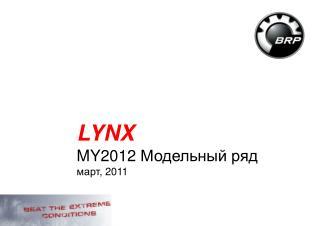 LYNX MY2012  Модельный ряд март , 2011