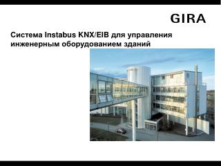 Система  Instabus KNX/EIB  для управления  инженерным оборудованием зданий