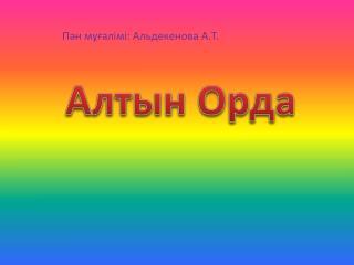 Пән мұғалімі: Альдекенова А.Т.