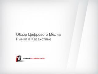 Обзор Цифрового Медиа Рынка в  Казахстане