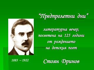 """""""Предпролетни  дни"""" литературна  вечер, посветена  на  125  години от  рождението"""