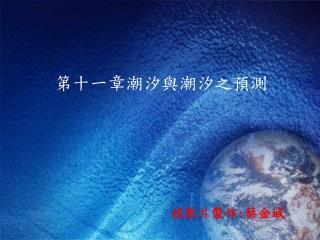 第十一章潮汐與潮汐之預測