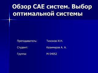 Обзор  CAE  систем. Выбор оптимальной системы