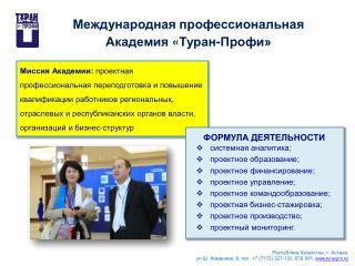 Международная профессиональная Академия  « Туран-Профи»
