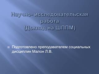 Научно- исследовательская работа (Доклад на ШППМ)