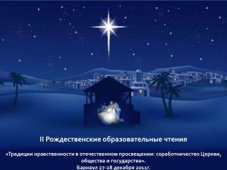 II Рождественские образовательные чтения