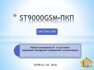 ST9000GSM -ПКП