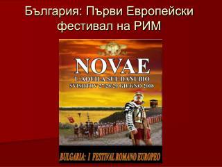 България: Първи Европейски фестивал на РИМ
