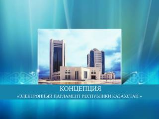 «ЭЛЕКТРОННЫЙ ПАРЛАМЕНТ РЕСПУБЛИКИ КАЗАХСТАН »