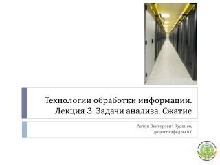Технологии обработки информации. Лекция  3 . Задачи анализа. Сжатие