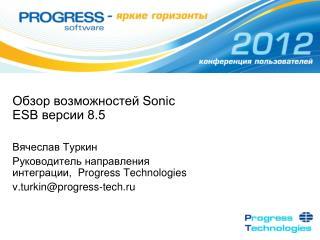 Обзор возможностей Sonic ESB версии 8.5