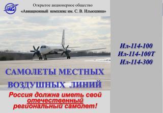 Ил-114-100 Ил-114-100Т Ил-114-300