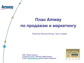 План  Amway по продажам и маркетингу