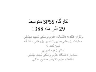 كارگاه  SPSS  متوسط 29 آذر ماه 1388