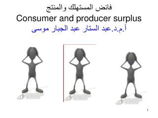 consumer surplus and producer surplus pdf