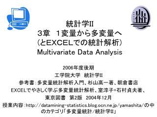 統計学II 3章 1変量から多変量へ ( とEXCELでの統計解析 ) Multivariate Data Analysis