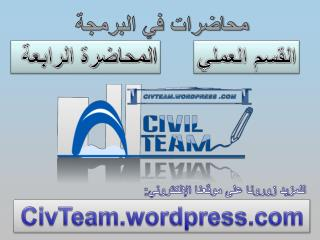 CivTeam.wordpress