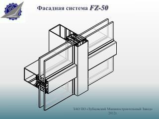 Фасадная система  FZ-50