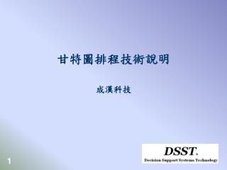 甘特圖排程技術說明 成漢科技