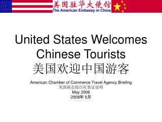 United States Welcomes Chinese Tourists